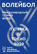 Международный турнир ФИВБ по волейболу - Путевка в Токио 2020
