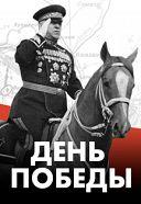 День Победы на Центральном Московском Ипподроме