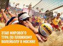 Этап Мирового тура по пляжному волейболу в Москве