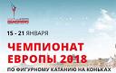 Чемпионат Европы по фигурному катанию на коньках