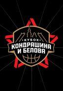 Традиционный турнир по баскетболу «Кубок Кондрашина и Белова»