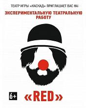 RED (Магаданский музыкальный и драматический театр)