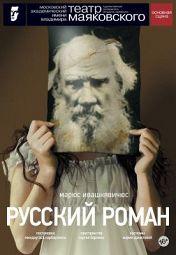 Русский роман (онлайн-трансляция)