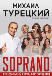 «Soprano Турецкого», Хор Турецкого