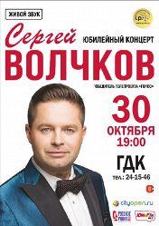Сергей Волчков г. Стерлитамак