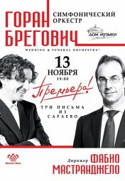 Горан Брегович & The Wedding and Funeral Orchestra