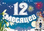 """Новогоднее ледовое шоу """"12 месяцев"""""""