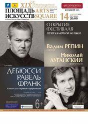 Вадим Репин (скрипка) и Николай Луганский (фортепиано)