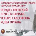 Российский квартет саксофонистов