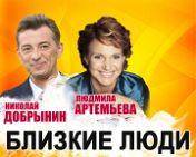 Близкие Люди Ступино 31/01/2019 в 19-00