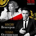Максим Венгеров (скрипка), Полина Осетинская (фортепиано)