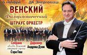 Венский Штраус Оркестр