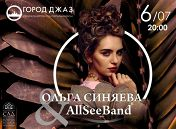 «Open Air. Город джаз»: Ольга Синяева и AllSeeBand