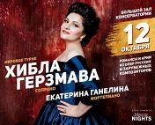 Хибла Герзмава (сопрано), Екатерина Ганелина