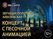 Государственный оркестр «Гусляры России»