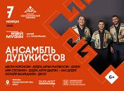 Сезон армянской культуры: Ансамбль дудукистов