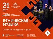 Сезон армянской культуры: группа «Праяг»