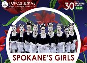 «Город джаз»: Spokane's girls