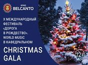 X фестиваль «Дорога в Рождество»: World music в Кафедральном