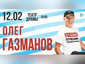Олег Газманов. Юбилейный концерт