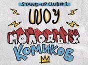 «Шоу молодых комиков»