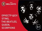 «Оркестр – шоу: Sting, The Beatles, Queen, Scorpions»