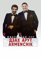 Дзах Арут и Арменчик