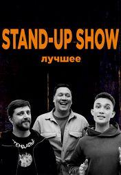 «Stand Up Show. Лучшее»