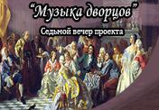 «Музыка дворцов»