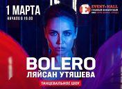 «Bolero»: Ляйсан Утяшева