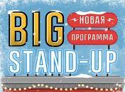 «Big Stand Up Новая программа»