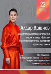 Алдар Дашиев