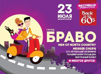 «Back to The 60's»: Men of North Country (Израиль), «Браво», Messer Chups, DJ Mobkid