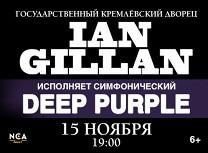 Ян Гиллан, Don Airey Band, «Русская филармония»