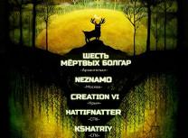 «Drone Fest»: «Шесть мёртвых болгар», Neznamo, Creation VI, Hattifnatter, Kshatriy, «Ухушуху»