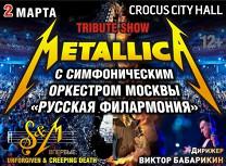 «Metallica Show»: Scream Inc., Симфонический оркестр Виктора Бабарикина
