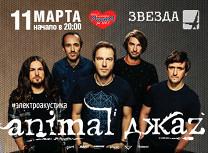 «Animal Джаz»