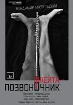 Флейта-позвоночник