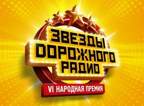 «Звезды Дорожного радио»: Николай Басков, Зара, Валерия, Стас Пьеха, Филипп Киркоров, Натали