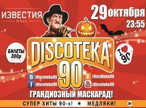«Discoteka 90»: Retro Sound System DJs