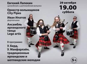 Оркестр волынщиков City Pipes. Ансамбль ирландского танца Lege artis. Солисты Евгений Лапекин (ирландская и шотландская волынки), Иван Ипатов (фортепиано)
