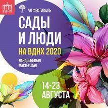 Абонемент на фестиваль ландшафтного искусства, садоводства и питомниководства «Сады и люди на ВДНХ»
