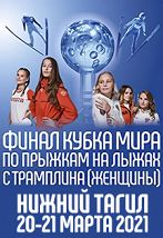 Кубок Мира FIS по прыжкам на лыжах с трамплина среди женщин