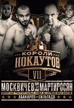 «Короли Нокаутов - 7»