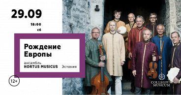 Ансамбль Hortus Musicus (Эстония). Дирижер  Андрес Мустонен