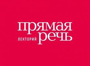 Людмила Петрановская. Детские привязанности и взрослые отношения