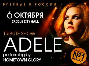 «Adele Tribute Show»: Натали Блэк