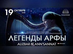 Alizbar & Ann'Sannat