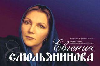 «В лунном сияньи...»: Евгения Смольянинова
