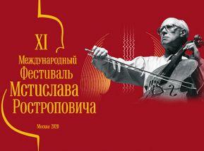 XI Международный фестиваль Мстислава Ростроповича: Сергей Догадин, Юрий Темирканов